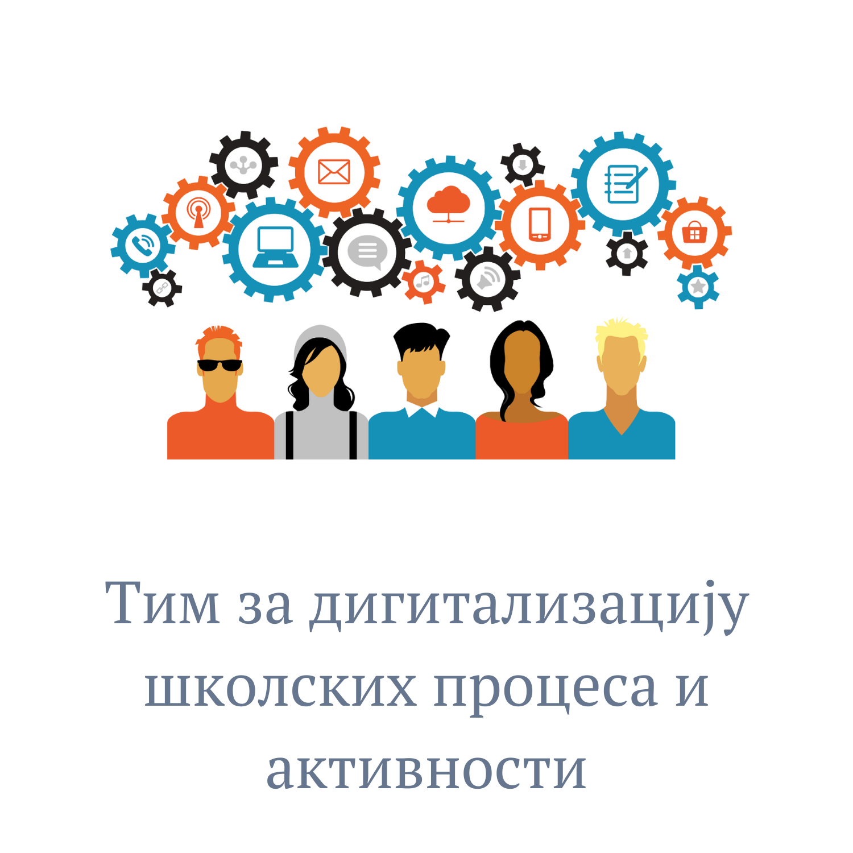 Тим за дигитализацију школских процеса и активности