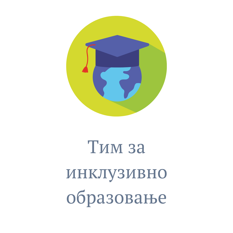 Тим за инклузивно образовање