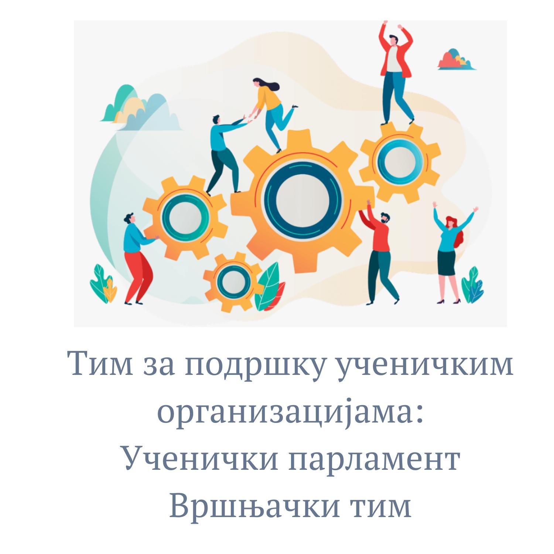 Тим за подршку ученичким организацијама