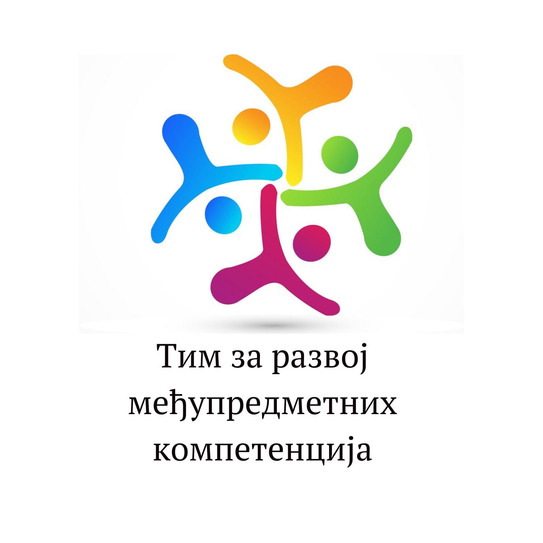 Тим за развој међупредметних компетенција
