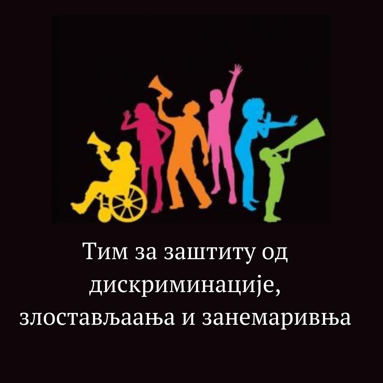Тим за заштиту од дискриминације, злостављаања и занемаривња