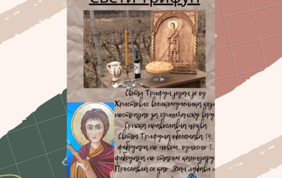 Данас је Свети Трифун и Свети Валентин заштитници искрене љубави свих хришћана