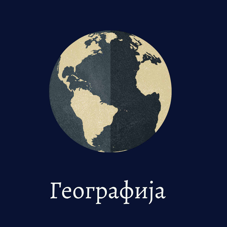 Географија