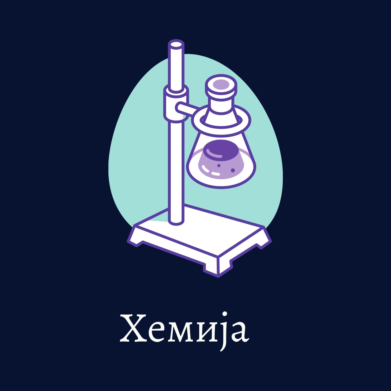 Хемија