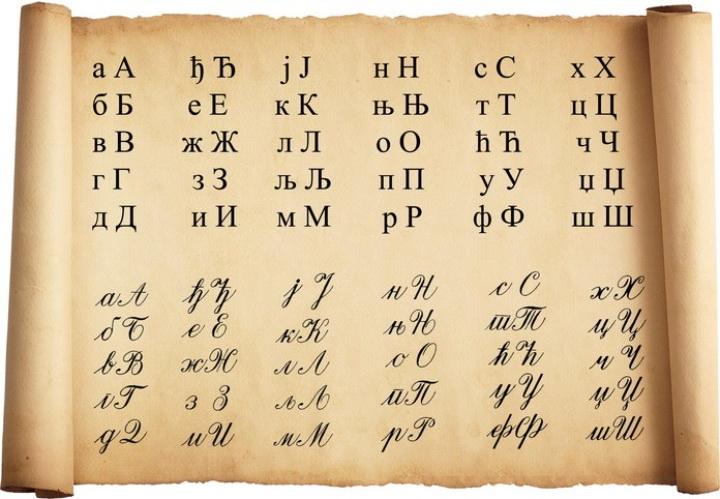 Међународни дан матерњег језика, 21. фебруар – Теби, с љубављу