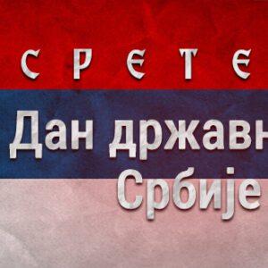 Дан државности (15. и 16. фебруар) – нерадни и ненаставни дани