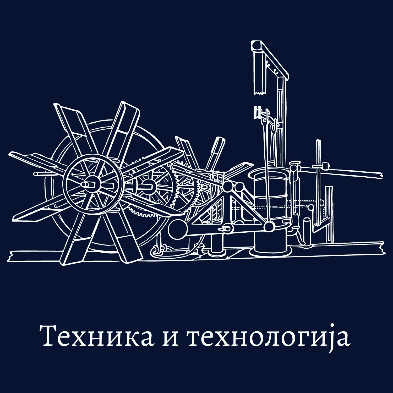 Техника и технологија