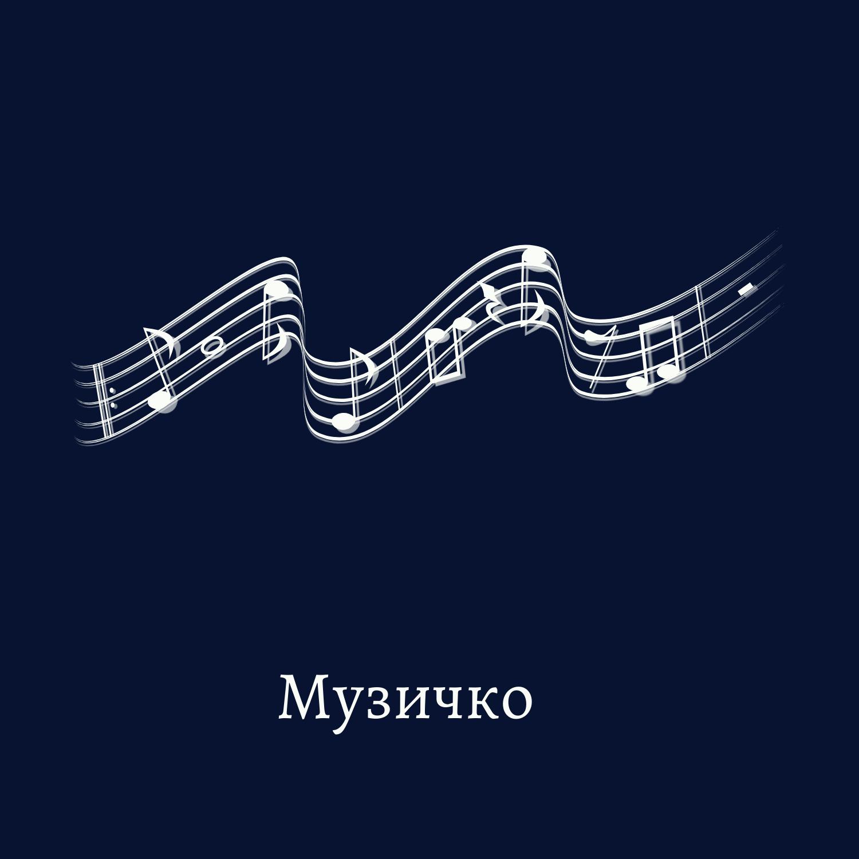 Музичка култура