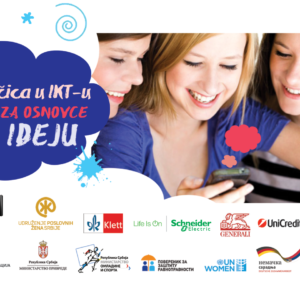 Обележавање Међународног дана девојчица у ИКТ сектору