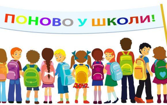 """Обавештење о почетку нове школске године, 2021/22. у ОШ ,,Свети Сава"""" Баточина"""