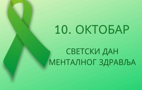 Svetski dan mentalnog zdravlja