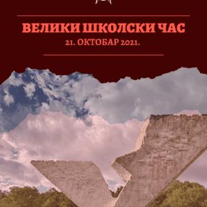 СРБИЈА ПАМТИ